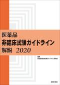 医薬品・医療機器・再生医療等製品 GLPガイドブック2020