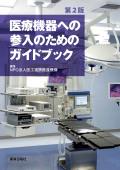 医用機器への参入のためのスタディブック