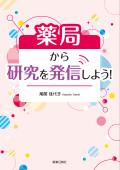 超簡単!!論文作成ガイド 第2版